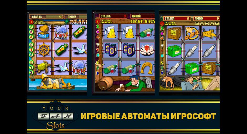 Бесплатные игровые автоматы от igrosoft играть игровые автоматы chip runner